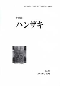 「ハンザキ」2018年2月号
