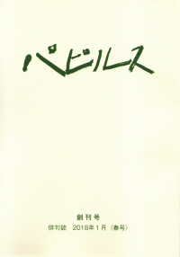 「パピルス」創刊号(2018年1月)