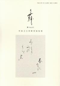 「舞」No.85(2018年1月)