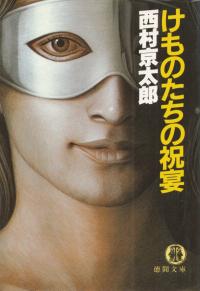 西村京太郎『けものたちの祝宴』