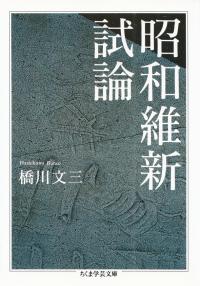 橋川文三『昭和維新試論』