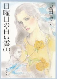 原田康子『日曜日の白い雲(上)』