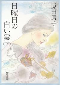 原田康子『日曜日の白い雲(下)』