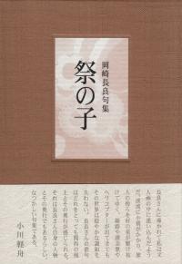 岡崎長良『句集 祭の子』