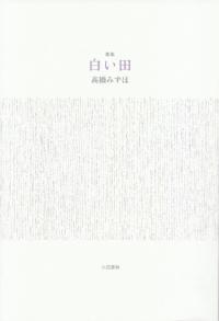 髙橋みずほ『歌集 白い田』