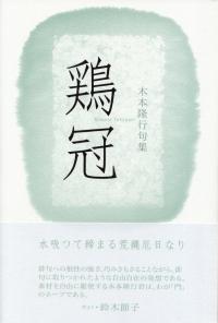 木本隆行『句集 鶏冠』