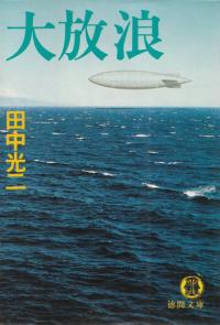 田中光二『大放浪』