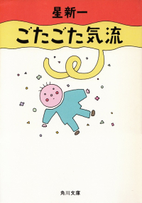 星新一『ごたごた気流』(角川文庫版)