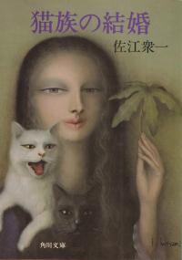 佐江衆一『猫族の結婚』
