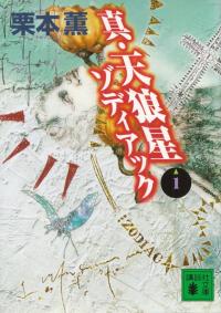 栗本薫『真・天狼星 ゾディアック1』