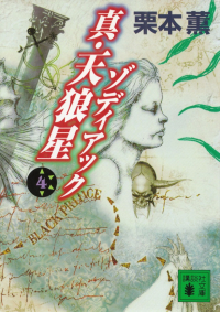 栗本薫『真・天狼星 ゾディアック4』