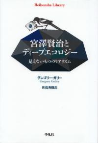 ガリー『宮澤賢治とディープエコロジー―見えないもののリアリズム』