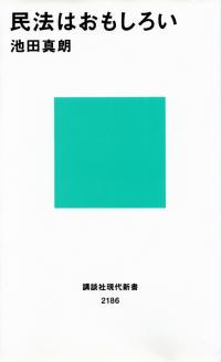 池田真朗『民法はおもしろい』