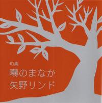 矢野リンド『句集 囀のまなか』