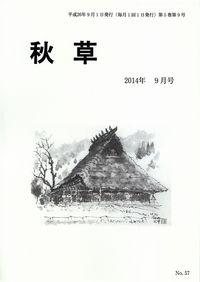 「秋風」2014年9月号