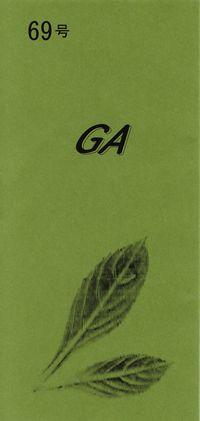 「GA」69号(2014年9月)