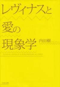 内田樹『レヴィナスと愛の現象学』