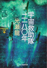 光瀬龍『宇宙救助隊2180年―宇宙年代記全集1』