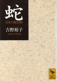 吉野裕子『蛇―日本の蛇信仰』