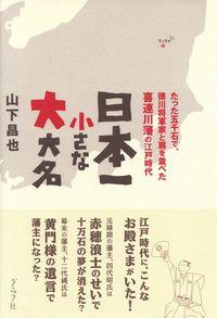 山下昌也『日本一小さな大大名―たった五千石で、徳川将軍家と肩を並べた喜連川藩の江戸時代』