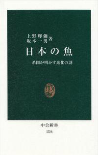 上野輝彌・坂本一男『日本の魚』