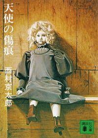 西村京太郎『天使の傷跡』