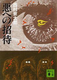 西村京太郎『悪への招待』