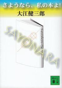 大江健三郎『さようなら、私の本よ!』