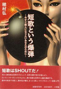 穂村弘『短歌という爆弾―今すぐ歌人になりたいあなたのために』