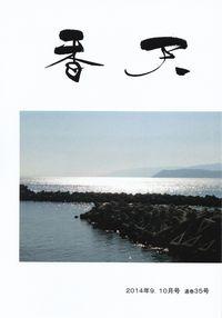 「香天」2014年9月号
