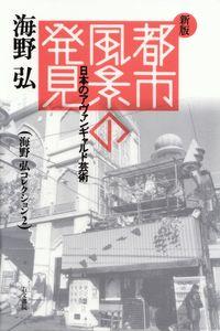 海野弘『都市風景の発見―日本のアヴァンギャルド芸術 海野弘コレクション2』