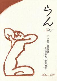 「らん」No.67(2014年秋)