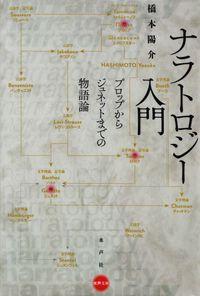 橋本陽介『ナラトロジー入門―プロップからジュネットまでの物語論』