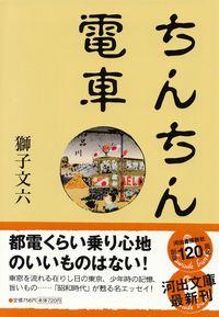 獅子文六『ちんちん電車』