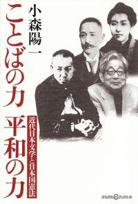 小森陽一『ことばの力 平和の力―近代日本文学と日本国憲法』