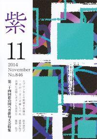 「紫」2014年11月号