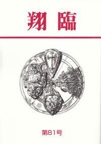 「翔臨」第81号(2014年10月)