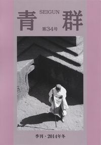 「青群」第34号(2014年冬)