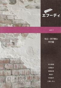 「エフーディ」vol.1「松山・別子銅山吟行編」 表