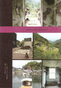 「エフーディ」vol.1「松山・別子銅山吟行編」 裏
