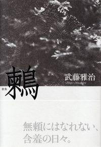 武藤雅治『歌集 鶫』