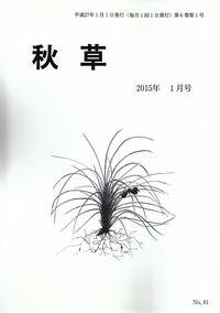 「秋草」2015年1月号