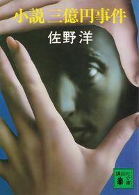 佐野洋『小説 三億円事件』
