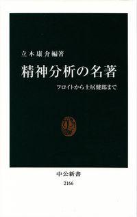 立木康介編著『精神分析の名著』