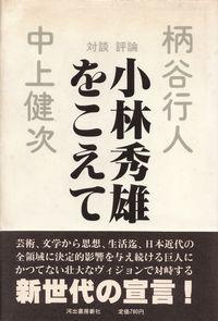 柄谷行人・中上健次『小林秀雄をこえて』
