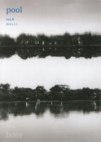 「pool」vol.8(2014年12月)