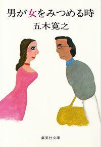 五木寛之『男が女をみつめる時』