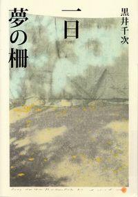 黒井千次『一日 夢の柵』
