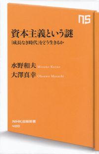 水野和夫・大澤真幸『資本主義という謎―「成長なき時代」をどう生きるか』
