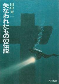 田中光二『失われたものの伝説』